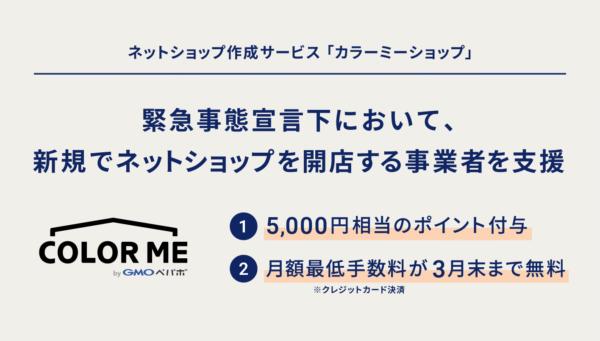 ネットショップ作成サービス「カラーミーショップ」が新規開店する事業者を支援