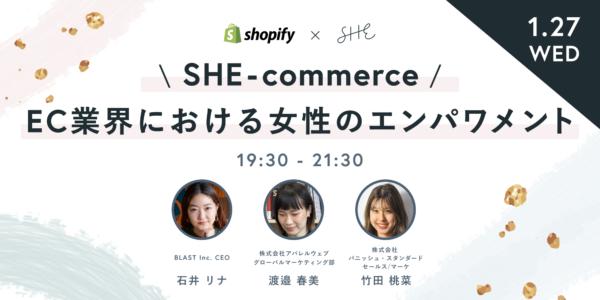 コロナ禍でファッションECはどう対応すべきか? SHE×Shopify共催イベント「SHE-Commerce」に参加して
