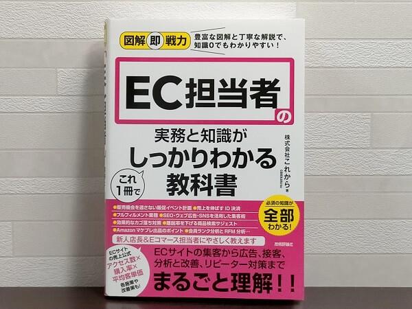 新人EC担当者必見の本!ネットショップ運営に必須な知識を幅広くカバー