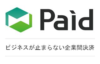 Paid【資料】