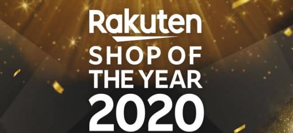 楽天市場が「楽天ショップ・オブ・ザ・イヤー2020」を発表!気になる店舗一覧を公開