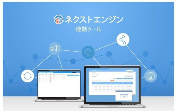 ECプラットフォーム「Cafe24」が、多店舗一元管理システム「ネクストエンジン」との連携を開始