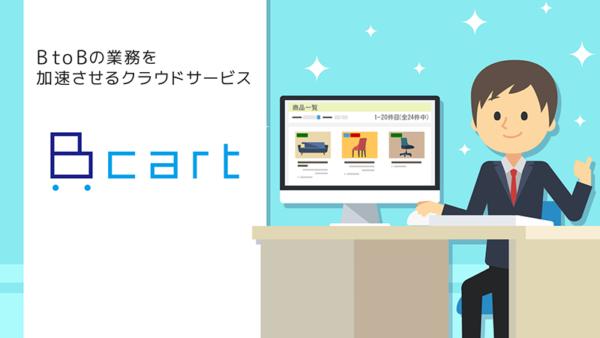 Bカート【資料】