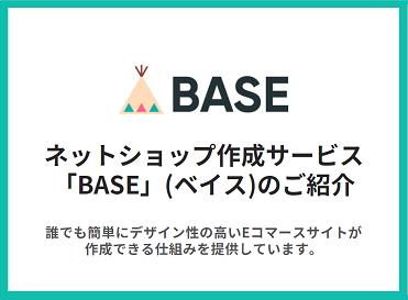 BASE【資料ダウンロード】