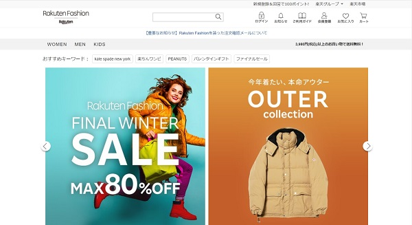 【 楽天市場ファッションEC攻略】最新トレンドからみるサムネイル画像とは