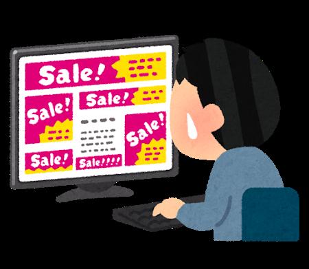 伸びゆくアフィリエイト広告市場と根拠のない宣伝で増加する消費者庁の注意