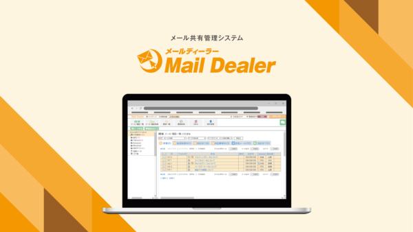 メールディーラー【資料ダウンロード】