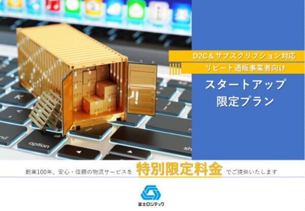 富士ロジテック フルフィルメント【資料ダウンロード】