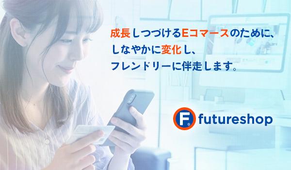 futureshop(フューチャーショップ)【資料ダウンロード】