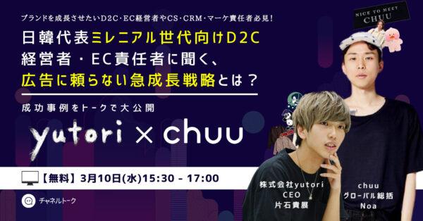 ミレニアル世代向けD2C・EC企業のyutoriとchuuが語る、広告に頼らない急成長戦略とは? 【セミナー体験レポート】