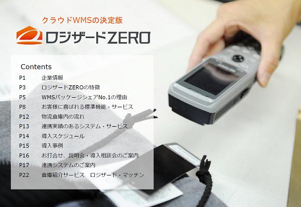ロジザードZERO【資料ダウンロード】