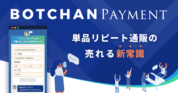 BOTCHAN PAYMENT【資料ダウンロード】