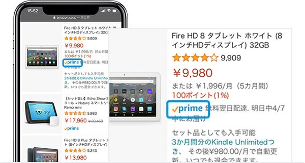 primeマークのメリットとは?Amazonの売上に影響するprimeマークの付与方法を解説
