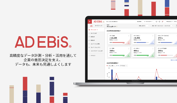 AD EBiS(アドエビス)【資料ダウンロード】