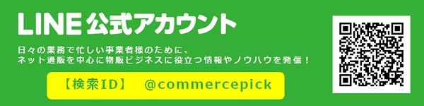 コマースピックLINE公式アカウント