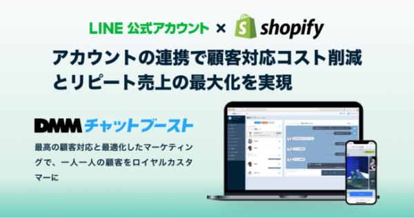 業界初・LINE公式とShopifyの連携で顧客対応コスト削減とリピート売上の最大化を実現