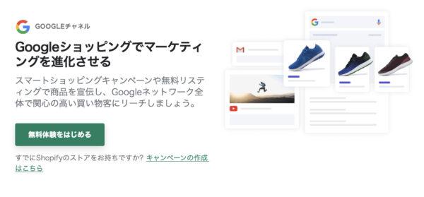 ShopifyとGoogle広告を連携するメリットや手順を解説
