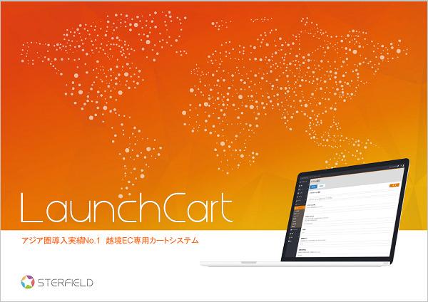 LaunchCart(ランチカート)【資料】