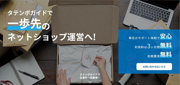 タテンポガイド【資料ダウンロード】