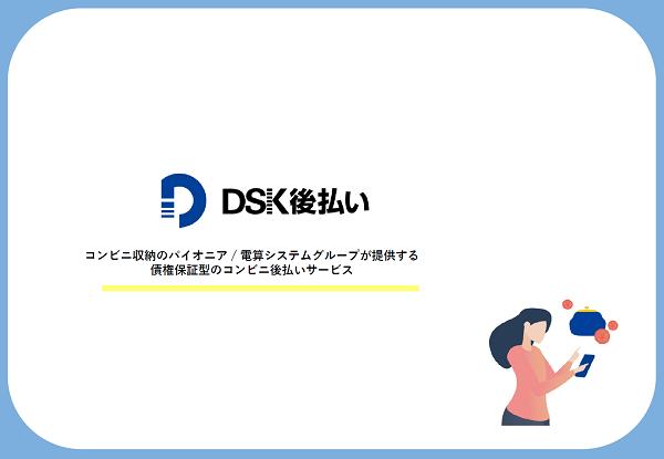 DSK後払い【資料ダウンロード】