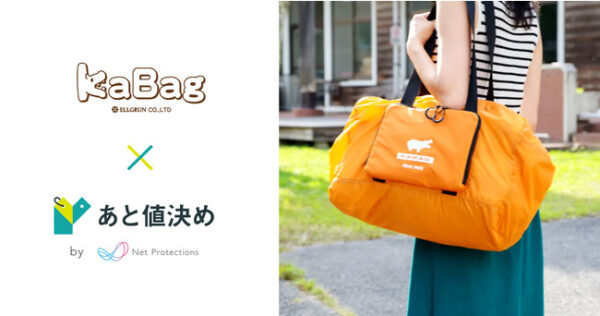 """買って使った""""あとで値段を決める""""「あと値決め」、カバン通販「KABAG」での実績を初公開!寄付文化の根付かない日本で、46%の購入者が環境保全活動のための寄付を実施。"""