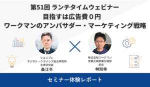 目指すは広告費0円 ワークマンのアンバサダー・マーケティング戦略【セミナー体験レポート】