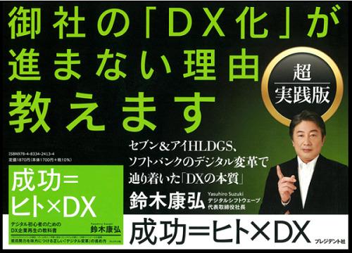 企業の「DX化」が進まない理由とは?DXの本質を知る鈴木康弘さんに学ぶ成功の法則【セミナー体験レポート】