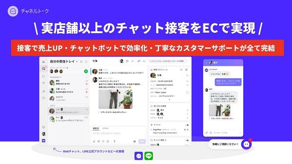 チャネルトーク【資料ダウンロード】