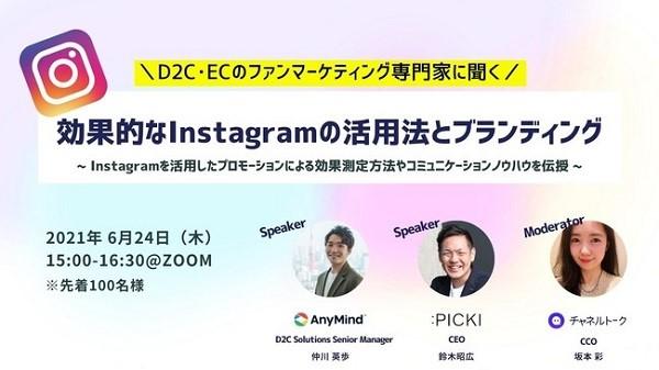 D2C・ECのファンマーケティング専門家に聞く!効果的なInstagramの活用法とブランディング【セミナー体験レポート】