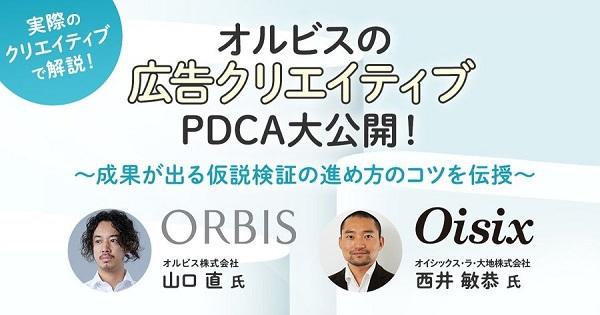 実例で解説、オルビスの広告クリエイティブPDCA大公開!【セミナー体験レポート】