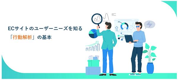 ECサイトのユーザーニーズを知る「行動解析」の基本