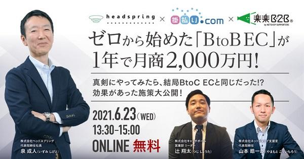 ゼロから始めた「BtoB-EC」が1年で月商2,000万円!効果があった施策大公開 【セミナー体験レポート】