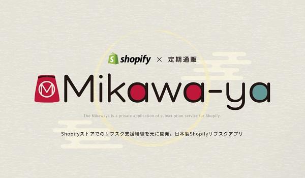 Mikawaya Subscription【資料ダウンロード】