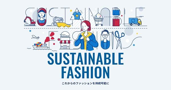 サステナブルファッションとは?環境省発表から考えるファッション産業の環境負荷と対策