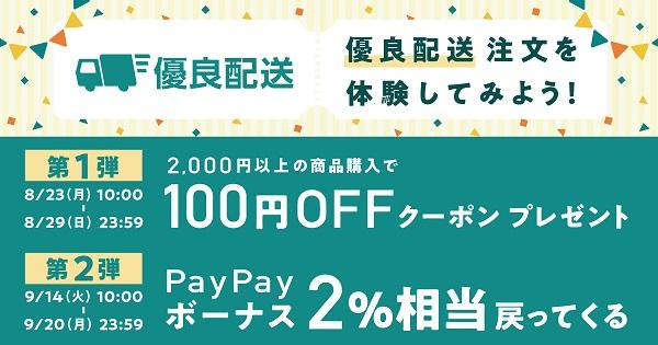Yahoo!ショッピング、PayPayモールで「優良配送」の注文をすると、 クーポンやPayPayボーナスが+2%付与されるなどのキャンペーンを実施
