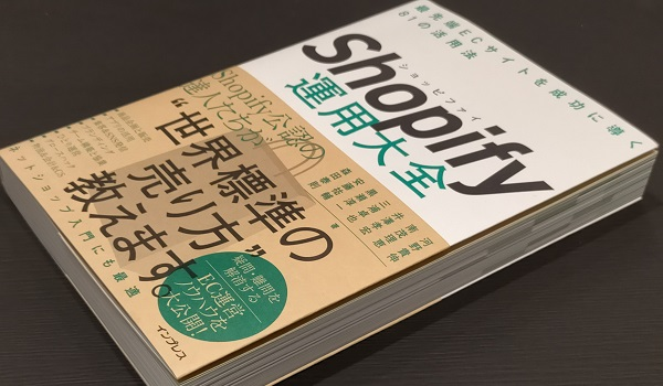 Shopifyの活用方法を様々な視点で解説!公認パートナーによる集大成の本