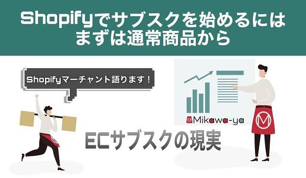 Shopifyでサブスクを始めるにはまずは通常商品から Shopifyマーチャントが語るサブスクの現実