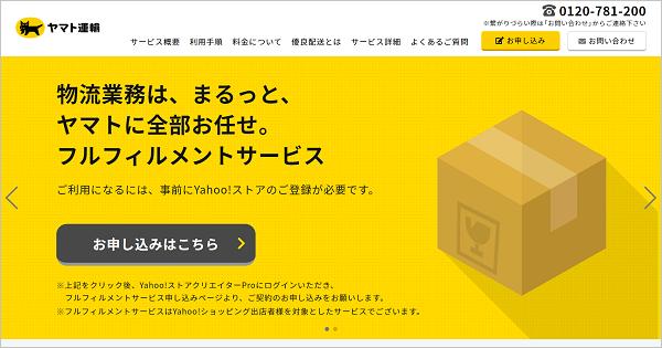 ヤマトフルフィルメントとは?Yahoo!ショッピング向けの物流代行サービス