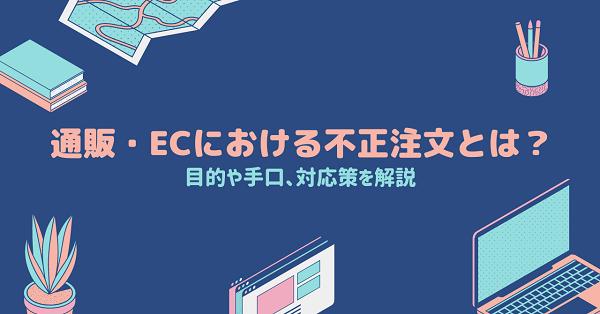 通販・ECにおける不正注文とは?目的や手口、対応策を解説