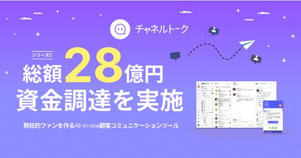 All-in-one接客チャットの「チャネルトーク」が28億円のシリーズC資金調達を実施